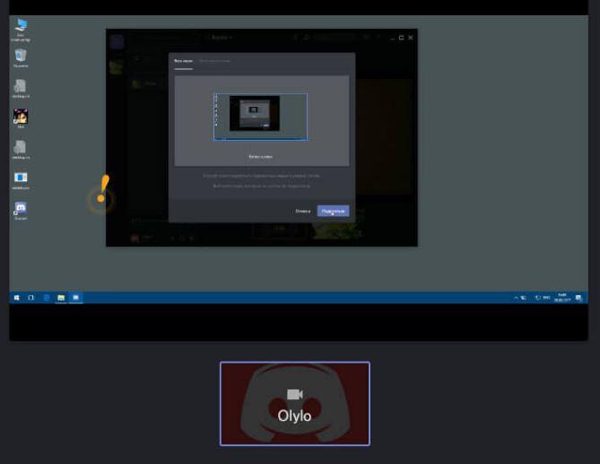 Как включить демонстрацию экрана в Discord